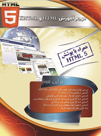 آموزش کامل html5 به زبان فارسی