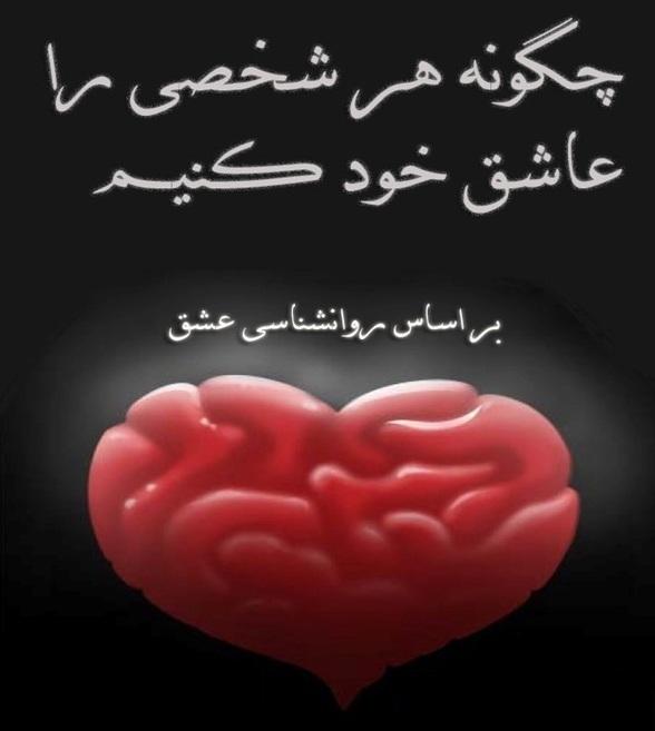 چگونه هر شخص را عاشق خود کنیم
