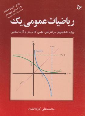 ریاضی عمومی یک کرایه چیان