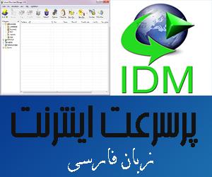نرم افزار مدیریت دانلود  با همراه آموزش تصویری