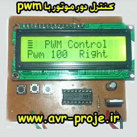 کنترل دور موتور با pwm و درایور l293