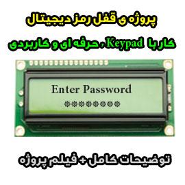 ساخت قفل رمز دیجیتال - کار با Keypad
