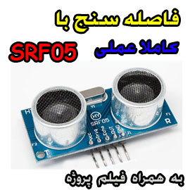 راه اندازی ماژول SRF05 با بسکام