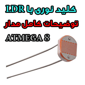 آموزش کار با LDR و ساخت کلید نوری