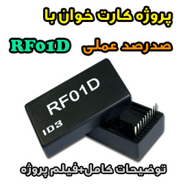 پروژه کارتخوان با RF01D