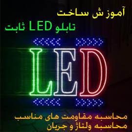 آموزش ساخت تابلو LED