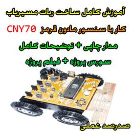 ساخت ربات مسیریاب 8 سنسوره