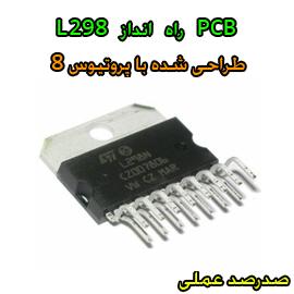 برد راه انداز L298
