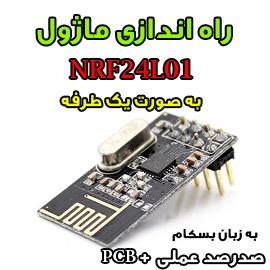 راه اندازی ماژول NRF24L01