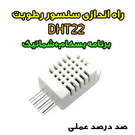 راه اندازی سنسور DHT22