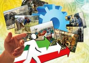 دانلود تحقیق  درباره اقتصاد ایران، تنگناها و راه حل ها