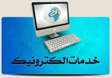 دانلود پاورپوینت خدمات الکترونیک