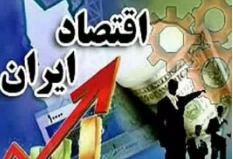 دانلود پاورپوینت اقتصاد ایران، تنگناها و راه حل ها