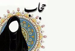 دانلود مقاله رابطه قرآن و حجاب