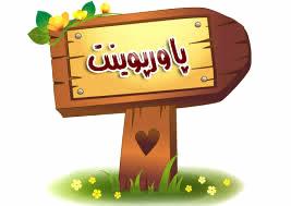 دانلود پاورپوینت برنامه توسعه اقتصادی، اجتماعی و فرهنگی ایران (مواد مربوط به وزارت نیرو-بخش آب)