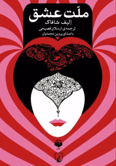 دانلود کتاب صوتی ملت عشق از الیف شاپاک