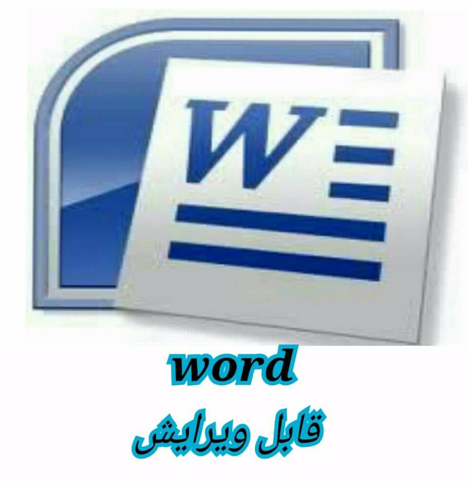 دانلود مقاله بررسی تطبیقی نظام اداری ایران و