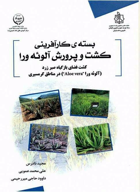 دانلود بسته کارآفرینی کشت فضای باز گیاه آلوئه ورا (صبر زرد) در مناطق گرمسیری