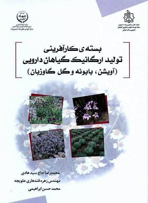 دانلود بسته کارآفرینی تولید ارگانیک گیاهان دارویی آویشن و بابونه و گل گاوزبان
