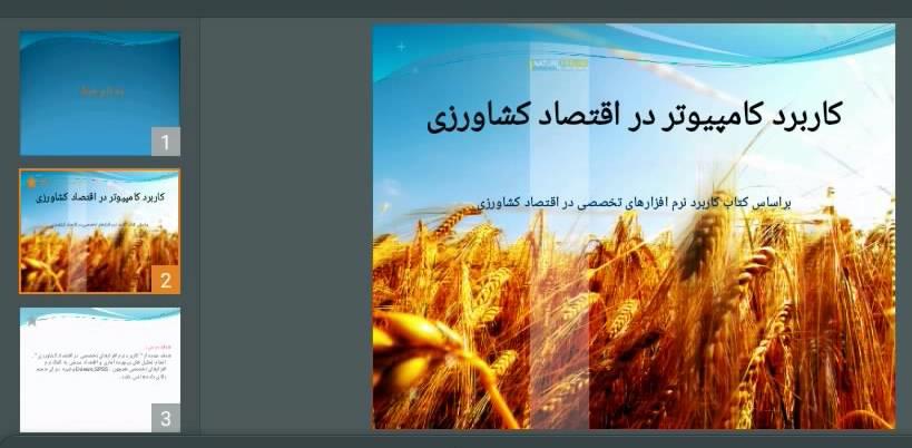دانلود پاورپوینت کاربرد کامپیوتر در اقتصاد کشاورزی