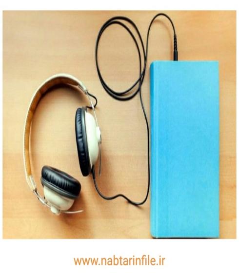 دانلود کتاب صوتی بلوغ (مسئولیت خود بودن خود پذیری و دگرگون شدن)