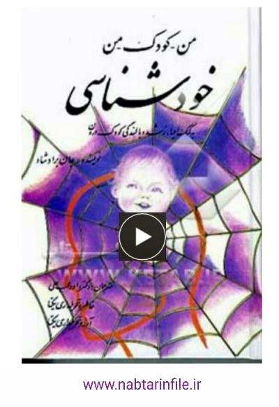 دانلود کتاب صوتی من کودک من (خودشناسی به کمک احیا، رشد و بالندگی کودک درون)
