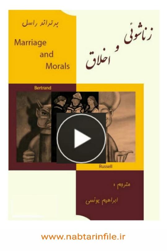دانلود کتاب صوتی زنانشویی و اخلاق اثر برتراند راسل