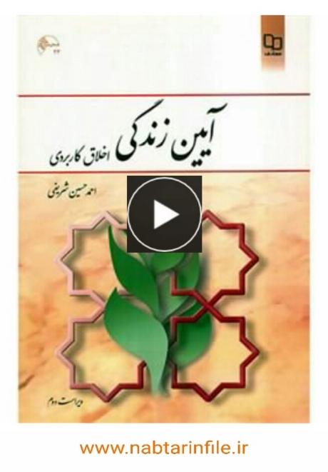 دانلود کتاب صوتی آیین زندگی اخلاق کاربردی تالیف احمدحسین شریفی