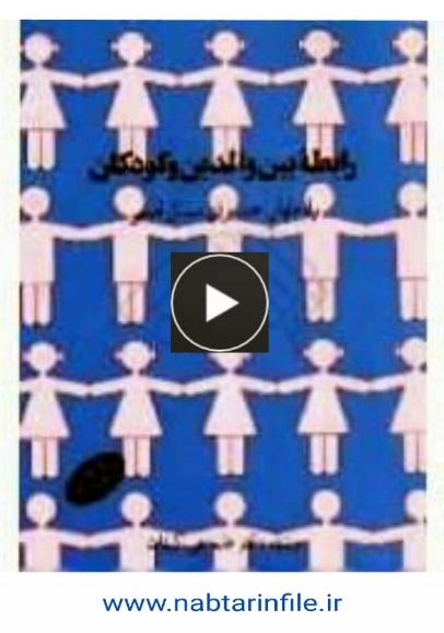 دانلود کتاب صوتی رابطه والدین با فرزندان