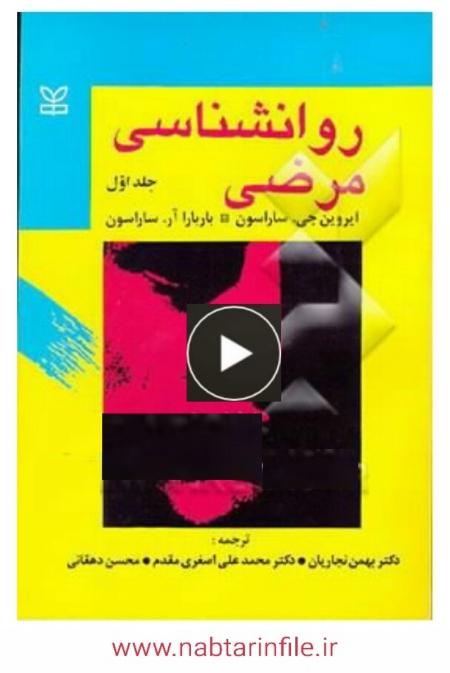 دانلود کتاب صوتی روانشناسی مرضی اثر ساراسون