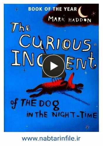 دانلود کتاب صوتی حادثه ای عجیب برای سگی در شب