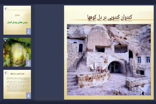 دانلود پاورپوینت بررسی معماری روستای کندوان