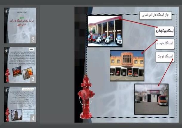 دانلود پاورپوینت ضوابط مکانیابی ایستگاههای آتش نشانی شهری