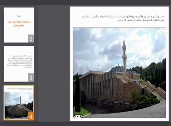 دانلود پاورپوینت مسجد پایتخت ایتالیا؛ فضایی مدرن با معنویتی عمیق