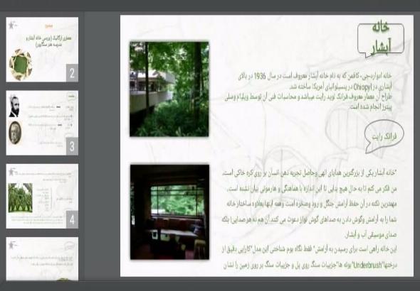 دانلود پاورپوینت معماری ارگانیک (بررسی خانه آبشار و مدرسه هنر سنگاپور)