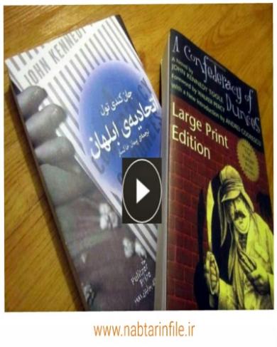 دانلود کتاب صوتی اتحادیه ابلهان اثر جان کندی تول