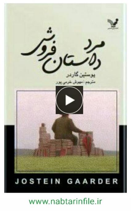 دانلود کتاب صوتی مرد داستان فروش اثر یوستین گاردر