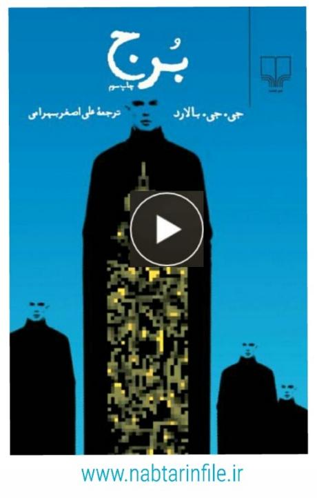 دانلود کتاب صوتی برج اثر جیمز گراهام بالارد