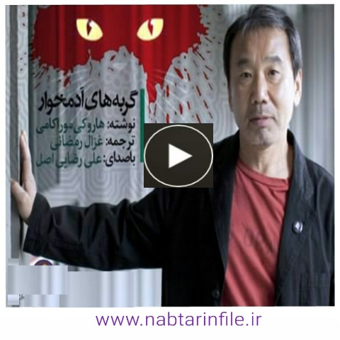 دانلود کتاب صوتی گربه های آدمخوار اثر هاروکی موراکامی