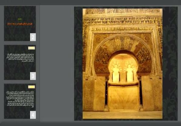 دانلود پروژه پاورپوینت شهرسازی اسلامی (شهرسازی در بعد از اسلام)