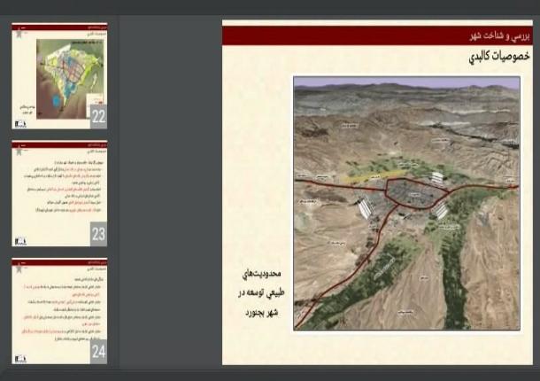 دانلود پاورپوینت بازنگری در طرح توسعه و عمران (جامع) شهر بجنورد