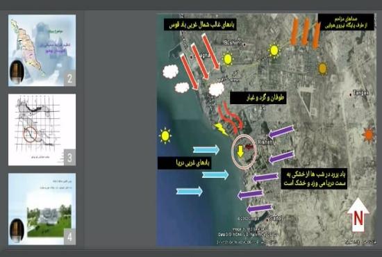 دانلود پروژه پاورپوینت تنظیم شرایط محیطی در شهرستان بوشهر