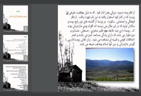 دانلود پاورپوینت بررسی روستای ورکی در ساری