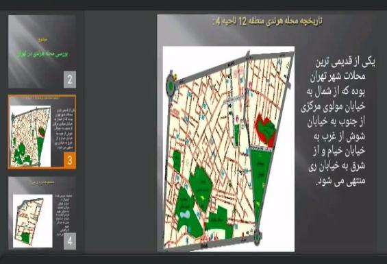 دانلود پاورپوینت بررسی محله هرندی در تهران