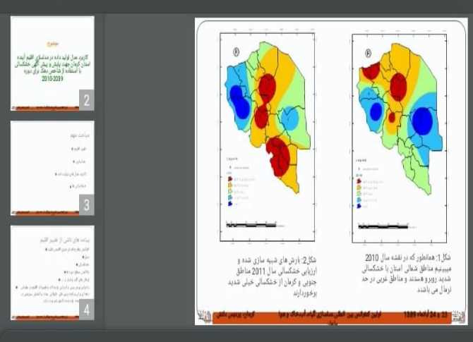 دانلود پاورپوینت کاربرد مدل تولید داده در مدلسازی اقلیم آینده استان کرمان جهت پایش و پیش آگهی خشکسالی با استفاده از شاخص دهک برای دوره 2010-2039