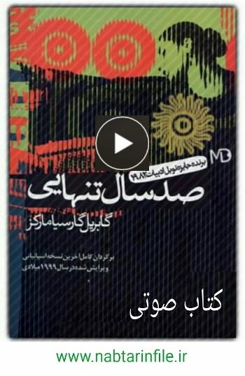 کتاب صوتی صد سال تنهایی از گابریل گارسیا مارکز