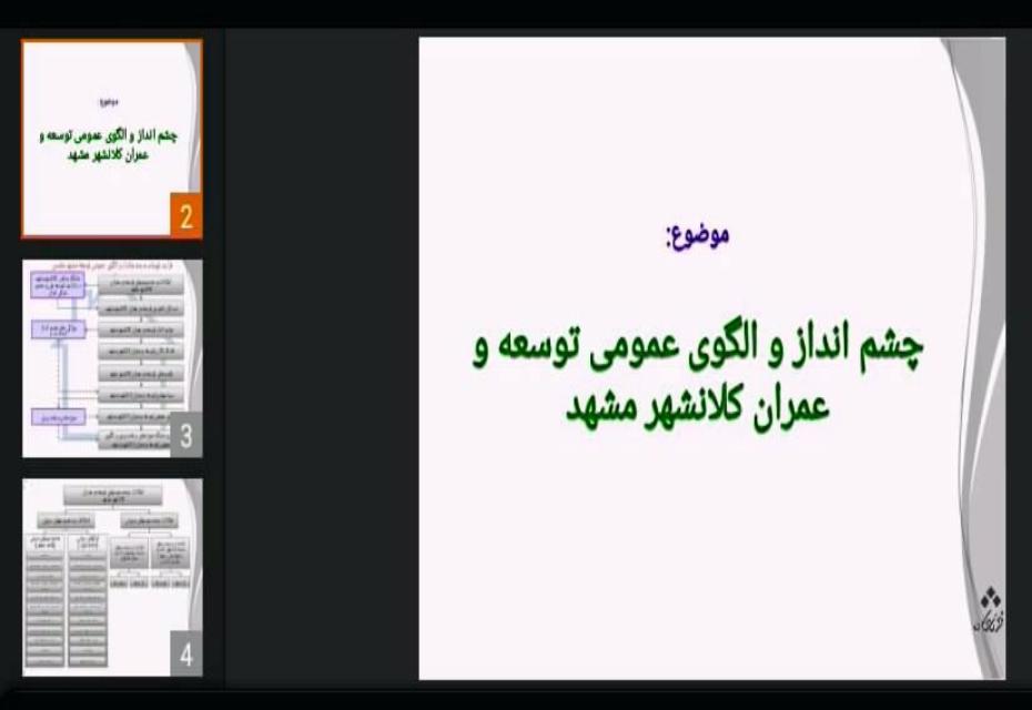 دانلود پاورپوینت چشم انداز و الگوی عمومی توسعه و عمران کلانشهر مشهد