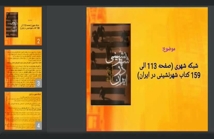 دانلود پاورپوینت شبکه شهری (صفحه 113 الی 159 کتاب شهرنشینی در ایران)