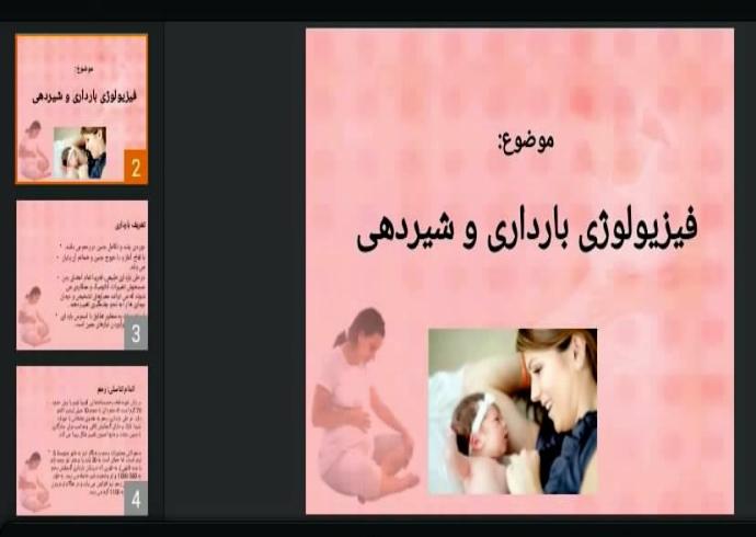دانلود پاورپوینت فیزیولوژی بارداری و شیردهی