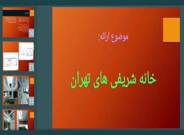 دانلود پاورپوینت خانه شریفی های تهران به همراه فیلم